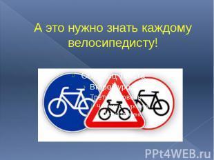 А это нужно знать каждому велосипедисту!