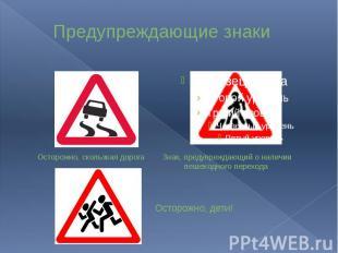 Предупреждающие знаки Осторожно, скользкая дорога Знак, предупреждающий о наличи
