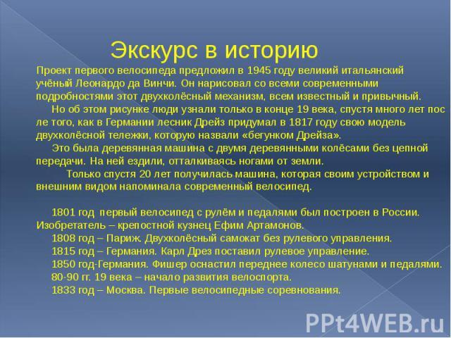 Экскурс в историю Проектпервоговелосипедапредложилв1945годувеликийитальянский учёныйЛеонардодаВинчи.Оннарисовалсовсемисовременными подробностямиэто…