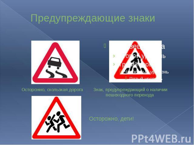 Предупреждающие знаки Осторожно, скользкая дорога Знак, предупреждающий о наличии пешеходного перехода Осторожно, дети!
