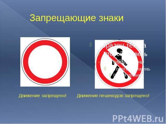 Запрещающие знаки Движение запрещено! Движение пешеходов запрещено!
