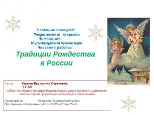 Название конкурса: Рождественская открытка Номинация: Мультимедийная презентация
