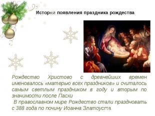 История появления праздника рождества