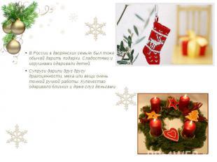 В России в дворянских семьях был тоже обычай дарить подарки. Сладостями и игрушк