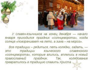 У славян-язычников на конец декабря — начало января приходился праздник «солнцев