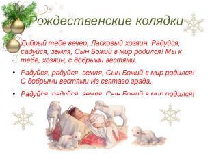 Рождественские колядки Добрый тебе вечер, Ласковый хозяин, Радуйся, радуйся, зем