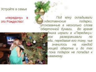 Устройте в семье Под елку складывали рождественские подарки, упакованные в неско
