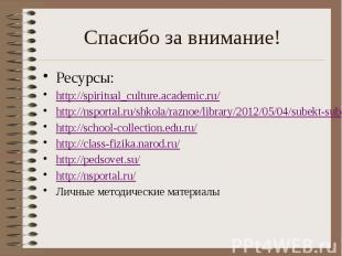 Спасибо за внимание! Ресурсы: http://spiritual_culture.academic.ru/ http://nspor