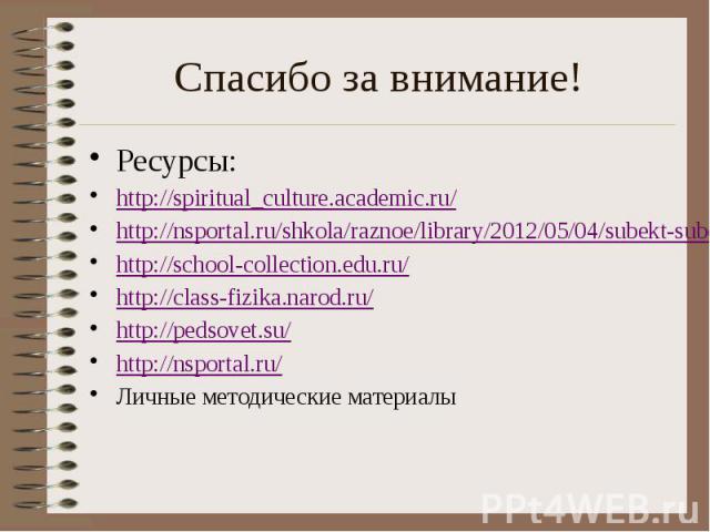 Спасибо за внимание! Ресурсы: http://spiritual_culture.academic.ru/ http://nsportal.ru/shkola/raznoe/library/2012/05/04/subekt-subektnye-vzaimootnosheniya-uchitel-roditel http://school-collection.edu.ru/ http://class-fizika.narod.ru/ http://pedsovet…