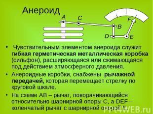 Чувствительным элементом анероида служит гибкая герметическая металлическа