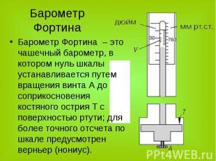 Барометр Фортина – это чашечный барометр, в котором нуль шкалы устанавливается п