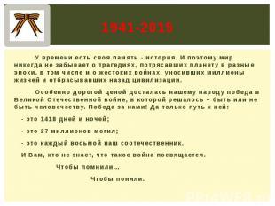 1941-2015 У времени есть своя память - история. И поэтому мир никогда не забывае