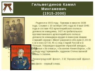 Гильметдинов Камил Мингажевич (1915-2000) Родился в 1915 году. Призван в августе