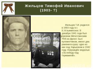 Жильцов Тимофей Иванович (1903- ?) Жильцов Т.И. родился в 1903 году в с Б.Устьик
