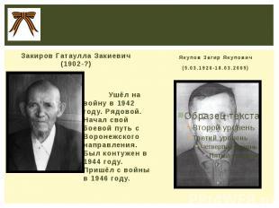 Закиров Гатаулла Закиевич (1902-?) Ушёл на войну в 1942 году. Рядовой. Начал сво