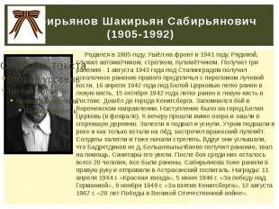 Сабирьянов Шакирьян Сабирьянович (1905-1992) Родился в 1905 году. Ушёл на фронт
