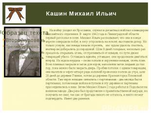 Кашин Михаил Ильич На войну уходил из Ярославки, служил в десантных войсках кома