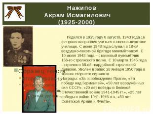 Нажипов Акрам Исмагилович (1925-2000) Родился в 1925 году 8 августа. 1943 года 1