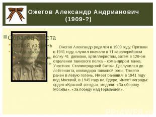 Ожегов Александр Андрианович (1909-?) Ожегов Александр родился в 1909 году. Приз