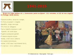 1941-2015 Всего за годы войны из с. Алегазово ушли на фронт 211 человек, и 122 и