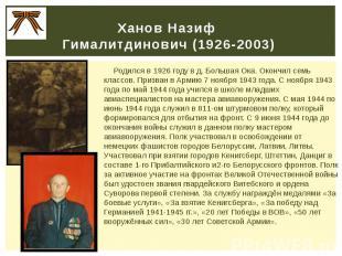 Ханов Назиф Гималитдинович (1926-2003) - - Родился в 1926 году в д. Большая Ока.