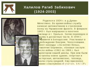 Халилов Рагиб Забихович (1924-2003) Родился в 1924 г. в д.Дуван-Мечетлино. Во вр