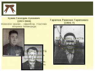 Хужин Гизитдин Хужаевич (1923-2008) Воинское звание – ефрейтор. Участник обороны