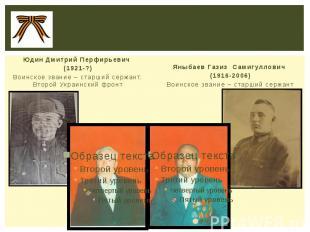 Юдин Дмитрий Перфирьевич (1921-?) Воинское звание – старший сержант. Второй Укра