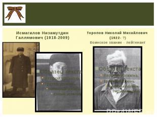 Исмагилов Низамутдин Галлямович (1918-2009)