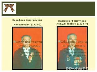 Канафеев Ширгажихан Канафеевич (1910-?)