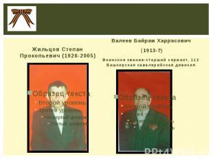 Жильцов Степан Прокопьевич (1926-2005)