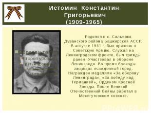Истомин Константин Григорьевич (1909-1965) Родился в с. Сальевка Дуванског