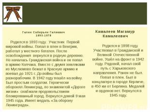 Галин Сабирьян Галиевич 1893-1978
