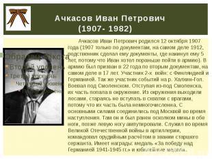 Ачкасов Иван Петрович (1907- 1982) Ачкасов Иван Петрович родился 12 октября 1907