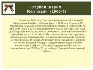 Юсупов Шарип Юсупович (1900-?)