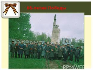 65-летие Победы