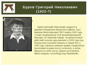 Буров Григорий Николаевич (1923-?) Буров Григорий Николаевич родился в деревне К
