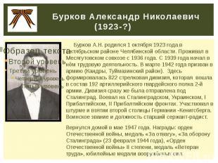 Бурков Александр Николаевич (1923-?) Бурков А.Н. родился 1 октября 1923 года в О