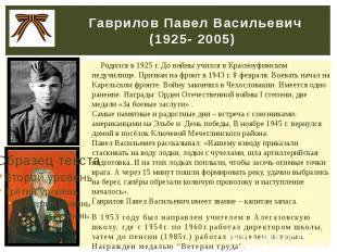 Гаврилов Павел Васильевич (1925- 2005) Родился в 1925 г. До войны учился в Красн