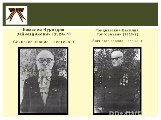 Камалов Нуретдин Зайнетдинович (1924- ?) Воинское звание - лейтенант