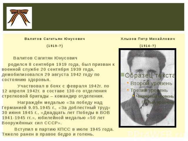 Валитов Сагитьян Юнусович (1919-?)