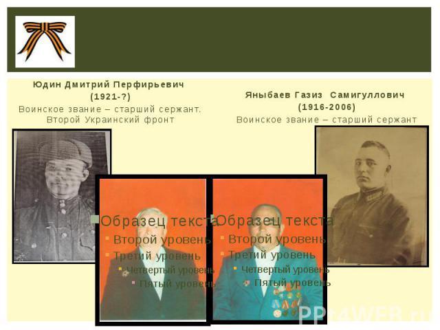 Юдин Дмитрий Перфирьевич (1921-?) Воинское звание – старший сержант. Второй Украинский фронт
