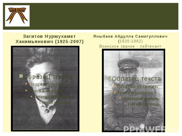Загитов Нурмухамет Хакимьянович (1925-2007)