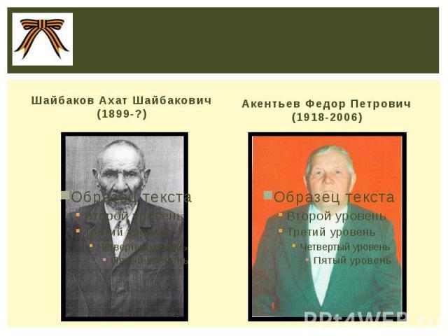 Шайбаков Ахат Шайбакович (1899-?)