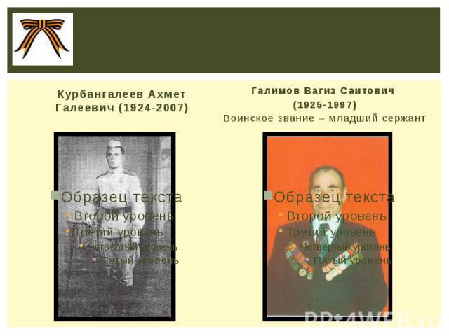 Курбангалеев Ахмет Галеевич (1924-2007)