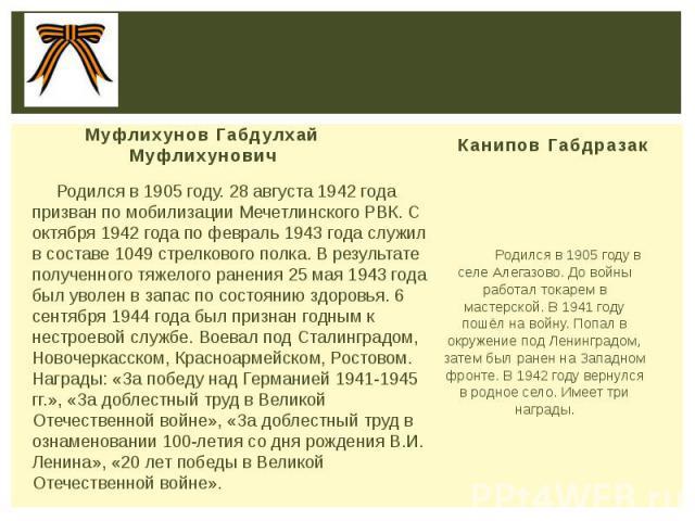 Муфлихунов Габдулхай Муфлихунович