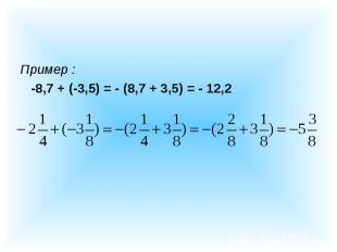 Пример : -8,7 + (-3,5) = - (8,7 + 3,5) = - 12,2