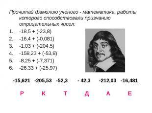 Прочитай фамилию ученого - математика, работы которого способствовали признанию