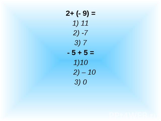 2+ (- 9) =1) 112) -73) 7- 5 + 5 =1)10 2) – 103) 0