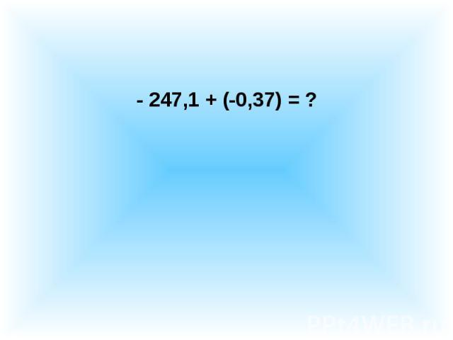 - 247,1 + (-0,37) = ?